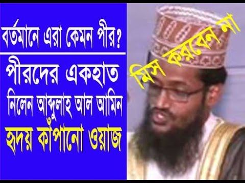 New Waz About Umar (R.A) & Star Jalsha, Zee Bangla-By Abdullah Al Amin -React (Dont Miss)
