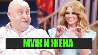 МУЖ и ЖЕНА - ЛУЧШИЕ ПРИКОЛЫ - Октябрь 2020