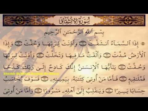 Surah 084 Al Inshiqaq Recitation By Sheikh Mishary Rashid Al afasy