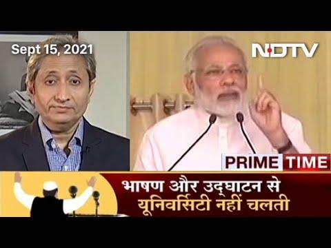 Prime Time With Ravish Kumar: भाषण और उद्घाटन से University नहीं चलती