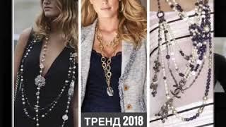 Модная бижутерия 2018!  - Самая красивая и модная  дизайнерская бижутерия на шею в Москве купить