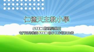 仁德天主教小學 STEM 數理同樂日 STEM SEED P