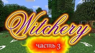 [Обзор][1.7.10] Witchery - Ликантропия - часть 3 - EP96S1
