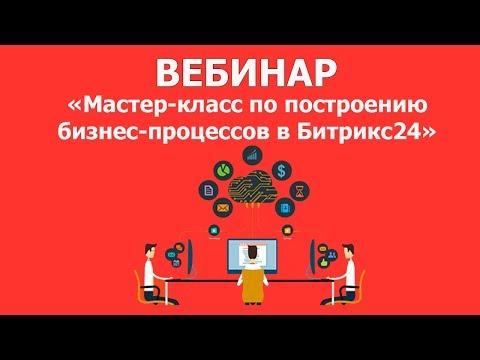 Мастер-класс по построению бизнес-процессов в Битрикс24. Запись вебинара