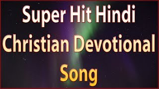 Hindi superhit christian devotional song.... please do like, subscribe,comment & share this video for more videos visit:- website : http://www.zionclassics.c...