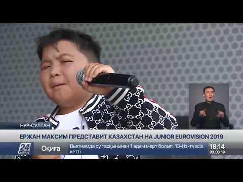 Ержан Максим начал подготовку к Junior Eurovision 2019