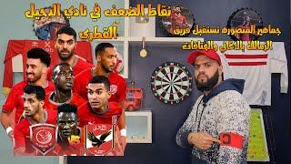 نقاط ضعف فريق الدحيل القطري وفرصه كبيره للاهلي امام نادي الدحيل | الاهلي والدحيل القطري| الهستيري