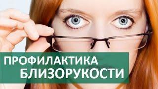 видео Ложная близорукость у детей и у взрослых: симптомы и лечение