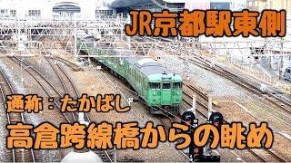 国鉄型車両・貨物列車もやってくるJR京都駅・高倉跨線橋(通称:たかばし)からの眺め