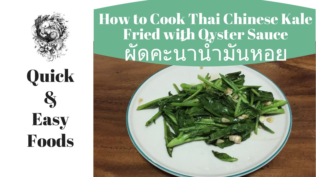 How to Cook Chinese Kale Fried with Oyster Sauce - ผัด ...