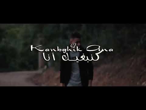 MEED -#Kanbghik Ana (Exclusive music video ) 2018