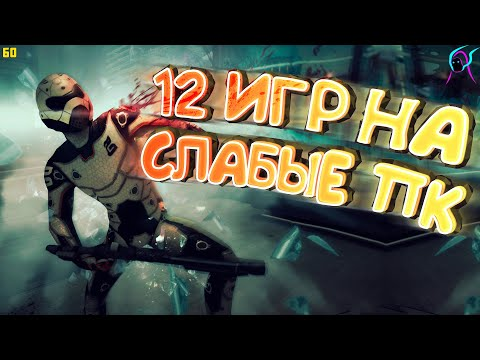 ТОП 12 игр для СЛАБЫХ пк🔥[+ссылки на скачивание] | Лучшие игры для слабых ноутбуков