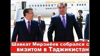 Ш.Мирзиёев прилетит в Таджикистан с визитом / Tajikistan Uzbekistan
