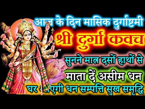 आज के दिन मासिक दुर्गाष्टमी श्री दुर्गा कवच सुनने मात्र दसों हाथों से माता दें असीम धन, Durga Kavach
