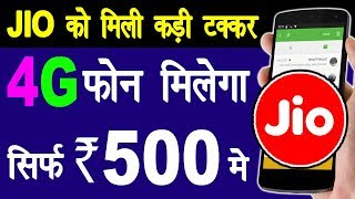 500 रूपए में आएगा 4G फोन | 4G Smartphone Coming Soon Just Rs.500 | Against Jio Phone
