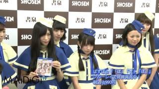 9人組の女性アイドルグループ「ぱすぽ☆」が9月2日、ブルーレイ「ぱすぽ☆『「ぱ」「す」「ぽ」』」の発売記念イベントを都内で行いました。(毎日新聞デジタル)