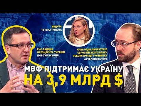 МВФ підтримає Україну на 3,9 млрд $ | ЄВРОІНТЕГРАТОРИ | ЕВРОИНТЕГРАТОРЫ