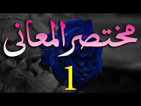 Mukhtasar-ul-Ma'aani Dars - 1 - Dua - Maulana Muhammad Zuhair Albazi - 30/11/2005