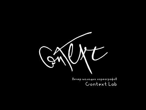 Вечер молодых хореографов CONTEXT Lab