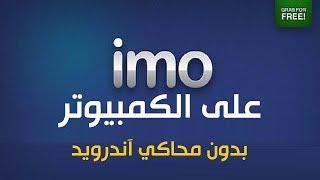 شرح تشغيل تطبيق IMO Messenger على الكمبيوتر بدون محاكي آندرويد
