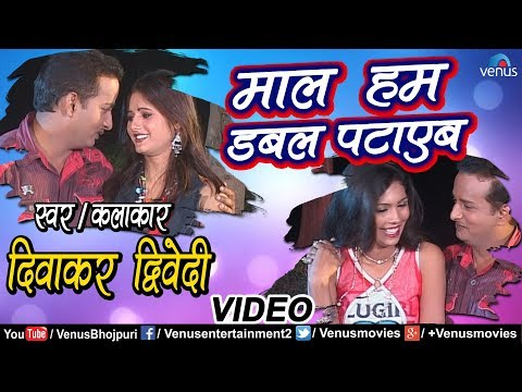 2018 का सबसे सुपरहिट Song | Maal Ham Double Pataib | Diwakar Dwivedi | Latest Bhojpuri Song 2018