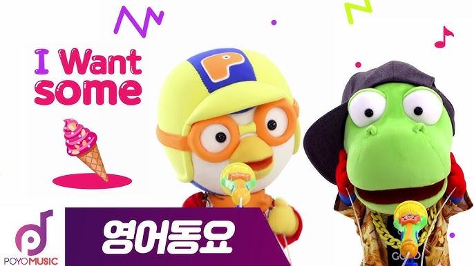 뽀로로 영어 | Sweets I want | 뽀로로 노래 챈트 | 뽀로로 랩챈트