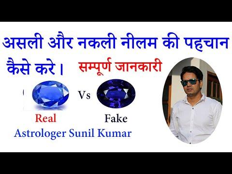 Neelam stone test real and fake, असली और नकली नीलम की पहचान