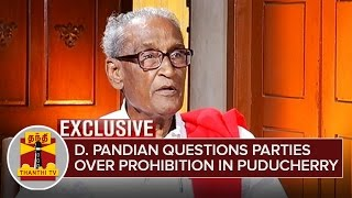 Exclusive : D. Pandian questions Political Parties over Prohibition in Puducherry – Thanthi Tv