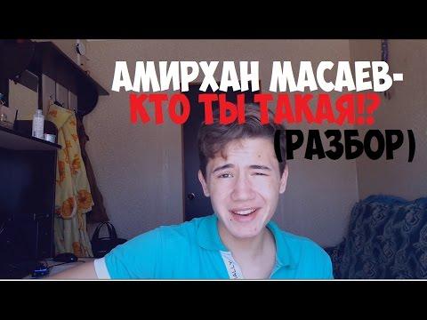 АМИРХАН МАСАЕВ-КТО ТЫ ТАКАЯ(COVER-РАЗБОР)