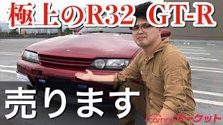 【極上のR32売ります】R32 スカイライン GT-R:参考動画【CARNNYマーケット提供 】//R32 Nissan Skyline GTR Review