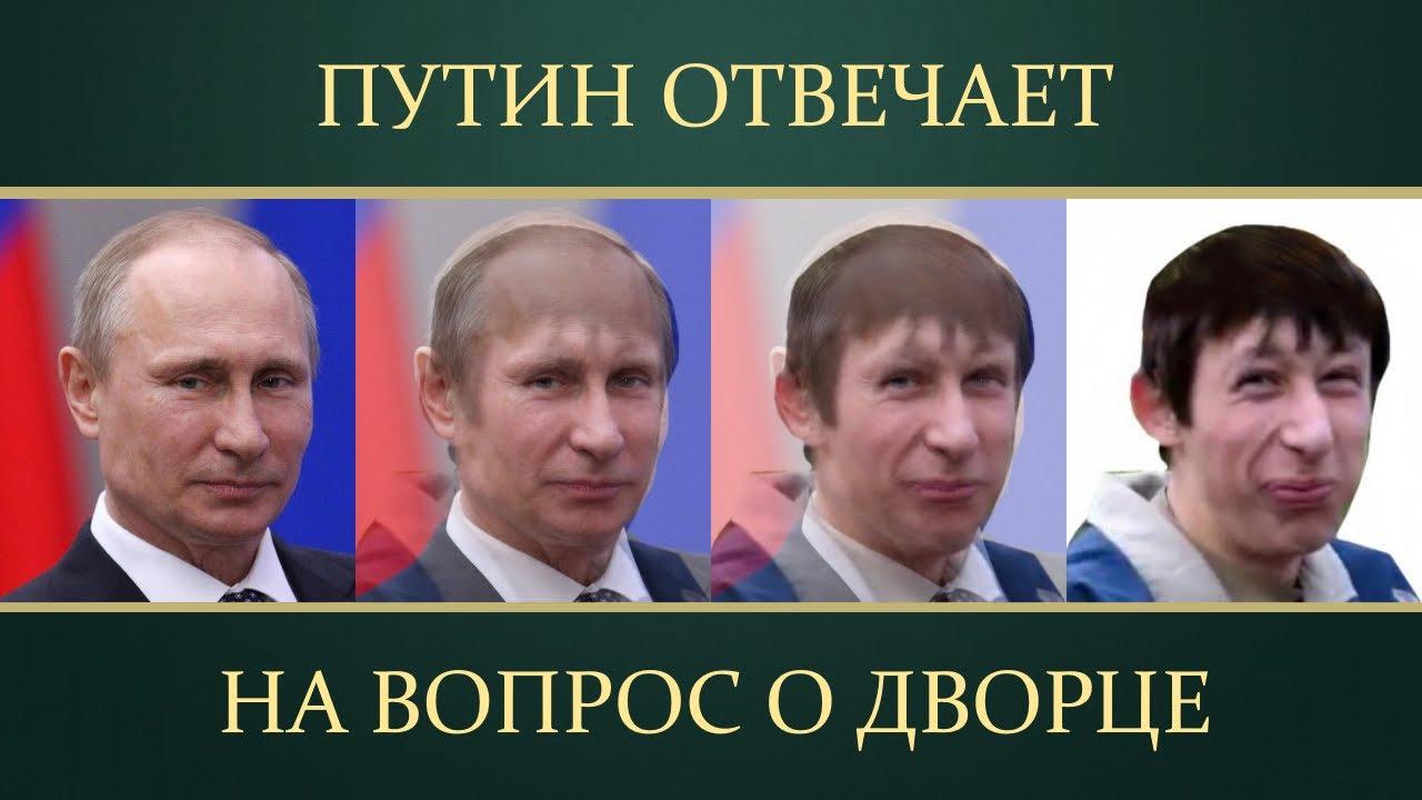 Путин отвечает на вопрос о ДВОРЦЕ в Геленджике (ремейк Пиноккио)