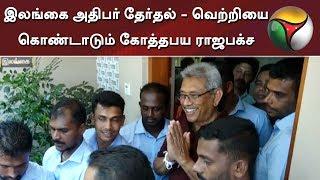 இலங்கை அதிபர் தேர்தல் - வெற்றியை கொண்டாடும் கோத்தபய ராஜபக்ச