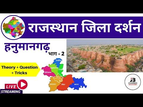 14) Hanumangarh Jila Darshan-2 ( हनुमानगढ़ जिला दर्शन ) | Raj. Jila Darshan ( राजस्थान जिला दर्शन )