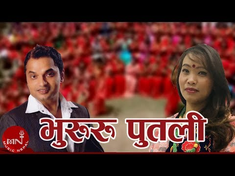 Bhururu Putali By Pashupati Sharma and Devi Gharti