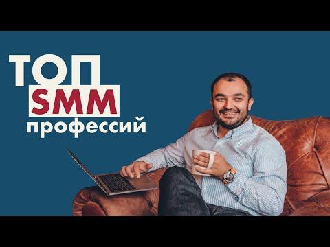 Топ SMM-профессий: SMM-специалист, таргетолог, контент-менеджер и другие