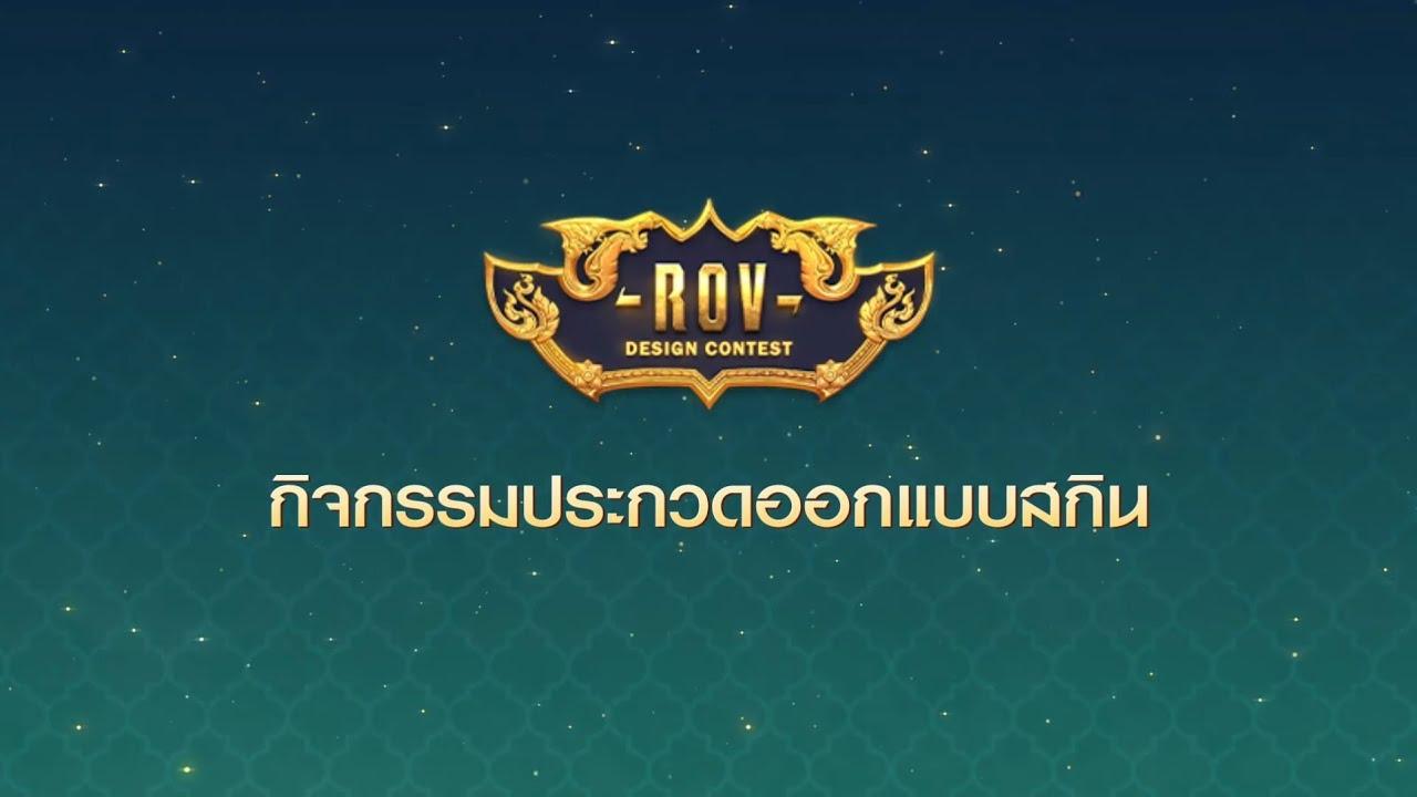 """ประกาศผลผู้ชนะ RoV Design Contest """"นักล่าแห่งสยาม"""""""