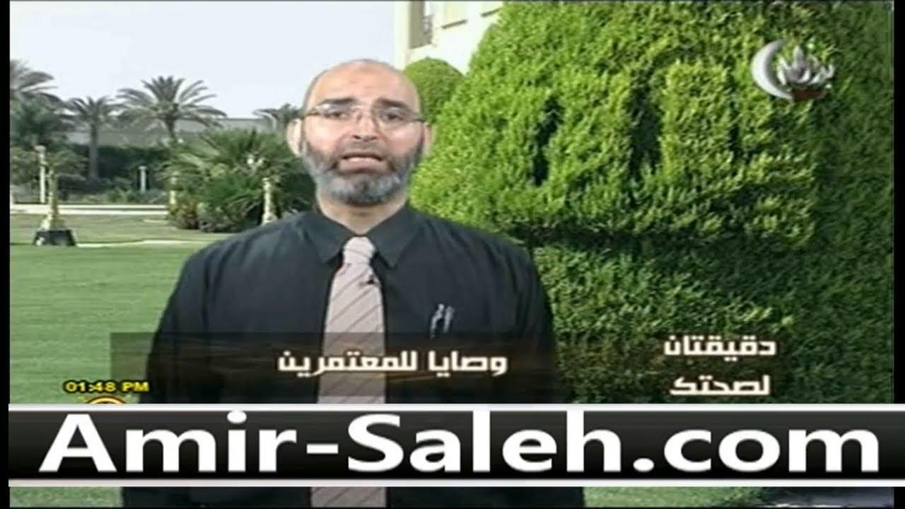 وصايا للمعتمرين | دقيقتان لصحتك | الدكتور أمير صالح