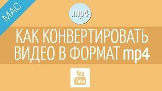 Как конвертировать видео для iPad, iPhone, iPod в MP4?