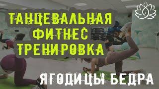 Танцевальный фитнес для похудения дома Ягодицы бедра тренировка для девушек