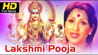 Lakshmi Pooja Full Telugu Movie | Devotional Movie Online