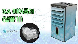 [과학실험 제작] 에어쿨러(냉풍기) 만들기