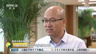 """[中国财经报道]聚焦中美贸易摩擦 美国""""极限施压""""效应递减  CCTV财经"""