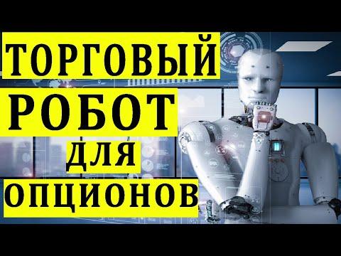 Торговый Робот для Опционов Заработал +100$  Денежный Конкурс