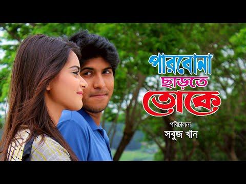 Parbona Charte Toke   Tawsif Mahbub, Tanjin Tisha & Affan Mitul   Eid Bangla Natok 2018