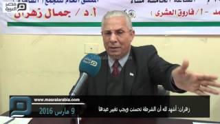 مصر العربية | زهران: أشهد لله أن الشرطة تحسنت ويجب تغيير عيدها