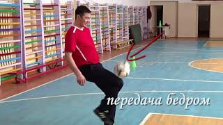 ФУТБОЛ. ОБУЧЕНИЕ. Передачи мяча на месте и в движении. Комплекс№2.