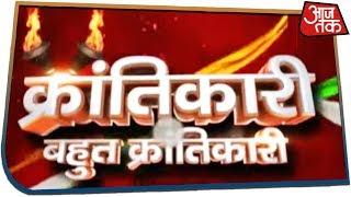 Maharashtra में बनेगी सरकार तो कौन होगा 'सरदार' | Krantikari Bahut Krantikari | Nov 22