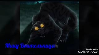 """""""Коты-Воители""""- Numab( на конкурс канала Пятнистая Звезда-Leopardstar)"""