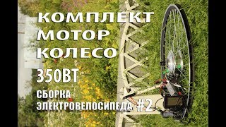 Собираем электровелосипед. Часть 2. Комплект мотор-колесо.