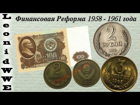 Финансовая Реформа 1958-1961 года